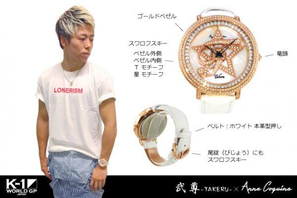アンコキーヌ 武尊 腕時計 メンズ たける