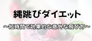 女性 ダイエット 簡単 自宅